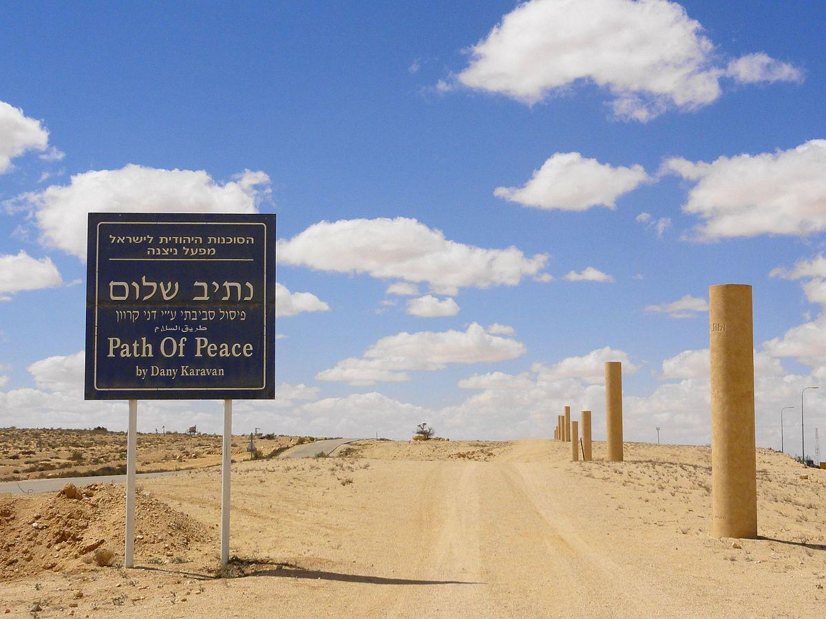 1200px-path_of_peace_by_dany_karavan_-_panoramio_28129